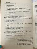 Учитесь у меня китайскому языку. Методическое пособие для начального уровня, фото 10