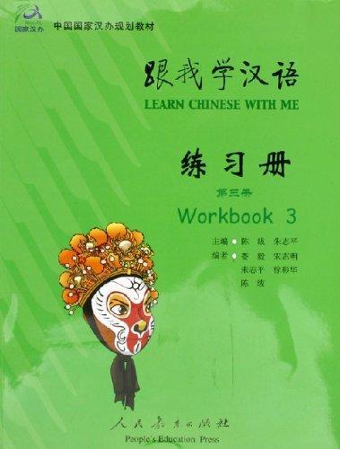 Учитесь у меня китайскому языку. Рабочая тетрадь 3 (на англ. языке)