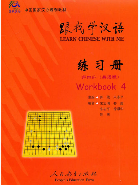Учитесь у меня китайскому языку. Рабочая тетрадь 4 (на англ. языке)