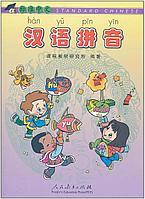 Standard Chinese Hanyu Pinyin Пособие для изучения транскрипции китайского языка