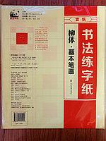 Набор бумаги из бамбуковых волокон для каллиграфии