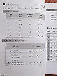 Курс китайского языка. Чтение. Том 1, фото 5