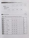 Курс китайского языка. Чтение. Том 1, фото 6
