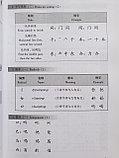 Курс китайского языка. Чтение. Том 1, фото 7