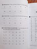 Курс китайского языка. Чтение. Том 1, фото 8