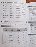 Курс китайского языка. Чтение. Том 1, фото 10
