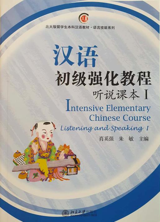 Intensive Elementary Chinese Course. Аудирование и устная речь. Часть 1