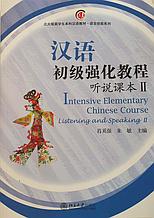 Intensive Elementary Chinese Course. Аудирование и устная речь. Часть 2