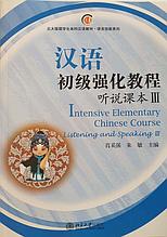 Intensive Elementary Chinese Course. Аудирование и устная речь. Часть 3