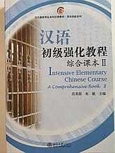 Intensive Elementary Chinese Course. Общий курс. Часть 2