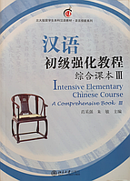 Intensive Elementary Chinese Course. Общий курс. Часть 3