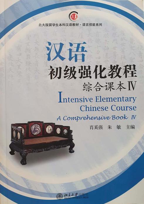 Intensive Elementary Chinese Course. Общий курс. Часть 4