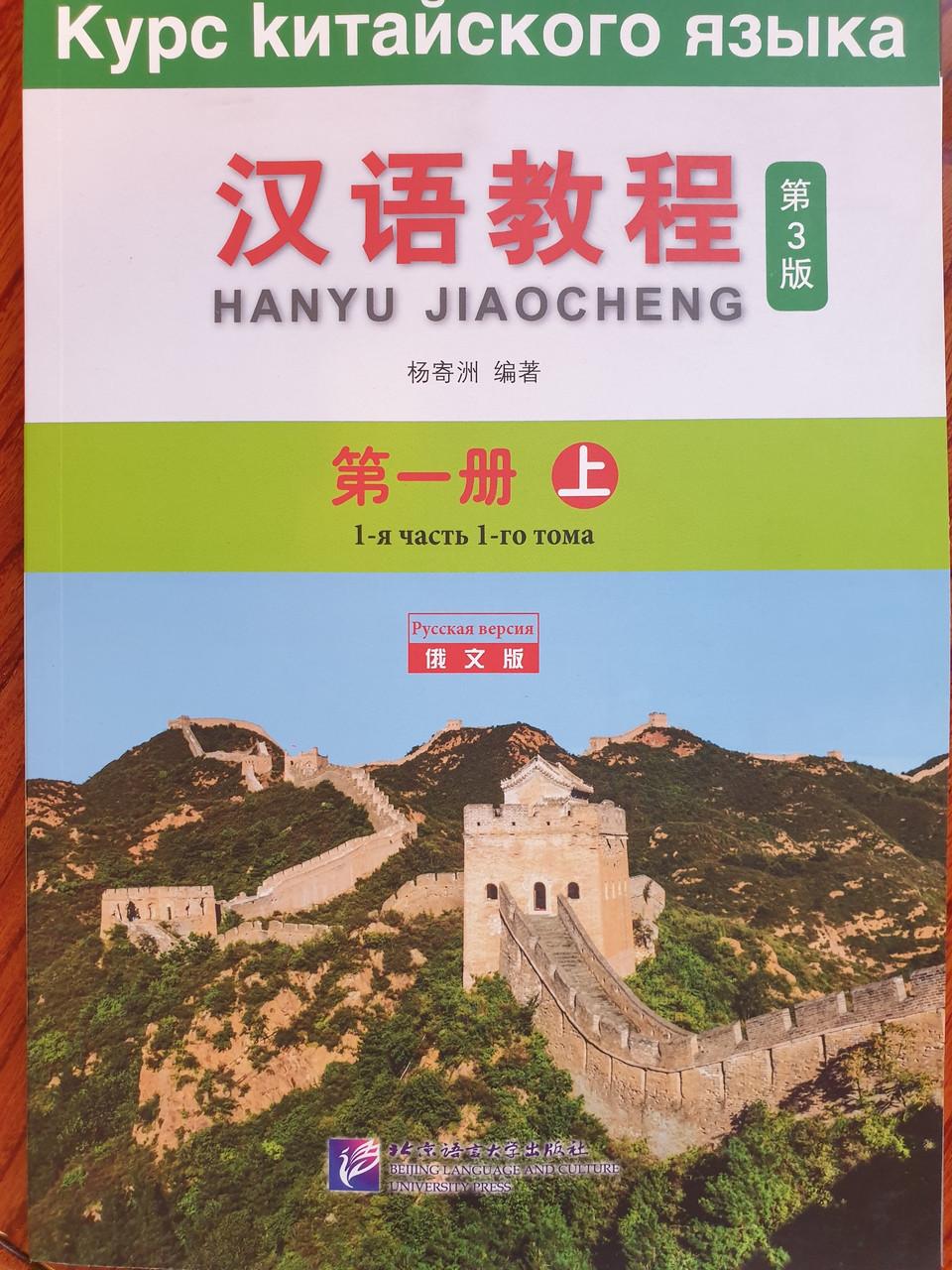 Курс китайского языка. Том 1. Часть 1 (3-е издание)