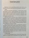 Курс китайского языка. Том 1. Часть 1 (3-е издание), фото 3