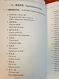 Курс китайского языка. Том 1. Часть 1 (3-е издание), фото 8