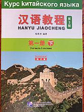 Курс китайского языка. Том 1. Часть 2 (3-е издание)
