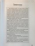 Курс китайского языка. Том 1. Часть 2 (3-е издание), фото 2