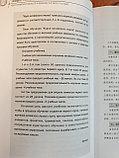 Курс китайского языка. Том 1. Часть 2 (3-е издание), фото 3