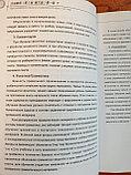 Курс китайского языка. Том 1. Часть 2 (3-е издание), фото 5