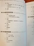 Курс китайского языка. Том 1. Часть 2 (3-е издание), фото 8