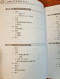 Курс китайского языка. Том 1. Часть 2 (3-е издание), фото 10