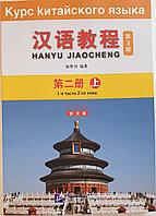 Курс китайского языка. Том 2. Часть 1 (3-е издание)