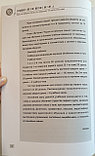 Курс китайского языка. Том 2. Часть 1 (3-е издание), фото 3