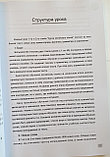 Курс китайского языка. Том 2. Часть 1 (3-е издание), фото 4