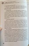 Курс китайского языка. Том 2. Часть 1 (3-е издание), фото 5