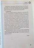 Курс китайского языка. Том 2. Часть 1 (3-е издание), фото 6