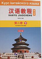 Курс китайского языка. Том 2. Часть 2 (3-е издание)