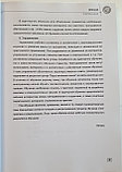 Курс китайского языка. Том 2. Часть 2 (3-е издание), фото 6