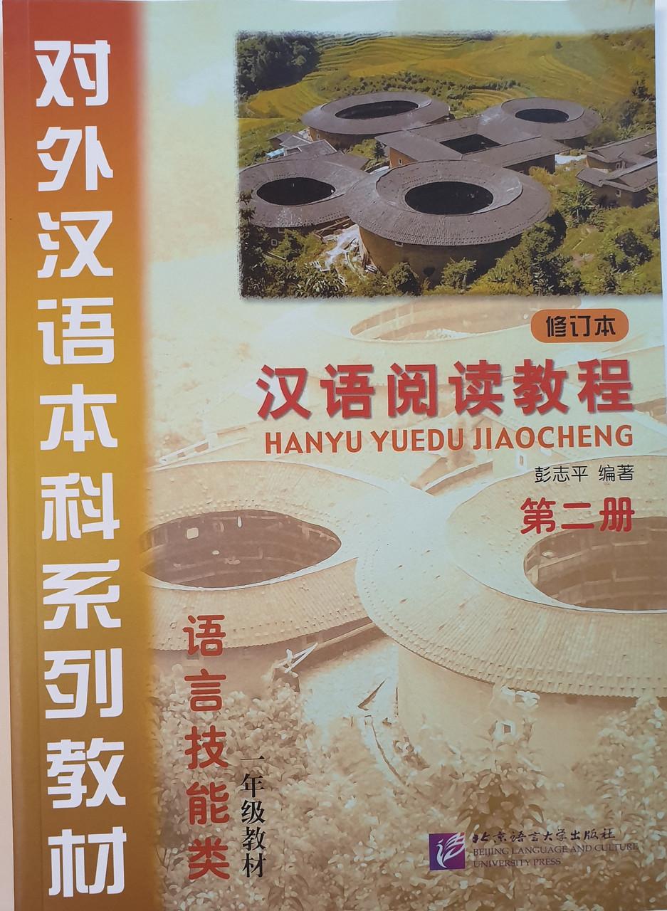 Курс китайского языка. Чтение. Том 2