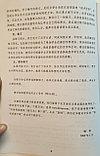 Курс китайского языка. Чтение. Том 2, фото 3