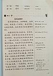 Курс китайского языка. Чтение. Том 2, фото 8