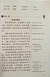 Курс китайского языка. Чтение. Том 2, фото 9