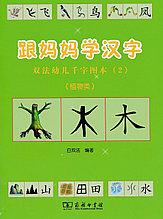 Учебник по иероглифике. Иероглифы и их происхождение. Часть 2