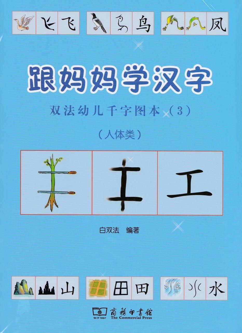 Учебник по иероглифике. Иероглифы и их происхождение. Часть 3