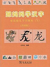 Учебник по иероглифике. Иероглифы и их происхождение. Часть 4