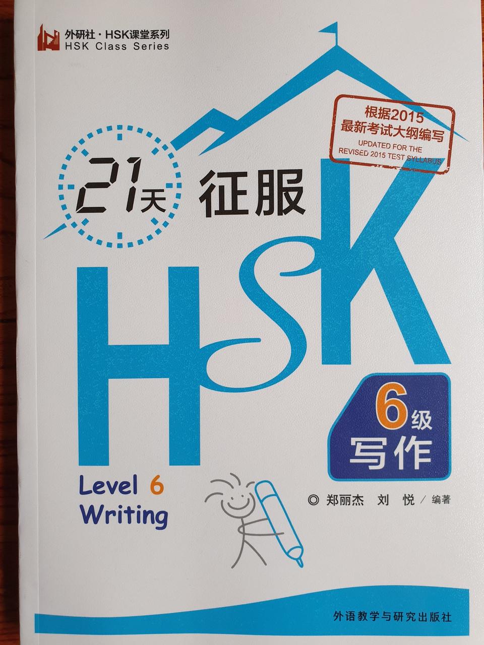 Подготовка к HSK за 21 день. Сочинение. 6 уровень