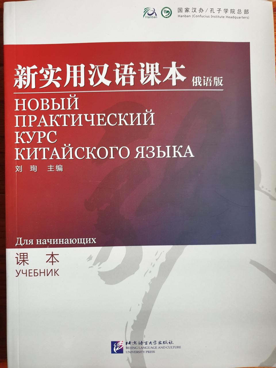Новый практический курс китайского языка для начинающих. Учебник