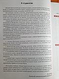 Новый практический курс китайского языка для начинающих. Учебник, фото 2