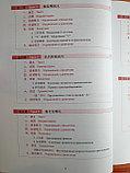 Новый практический курс китайского языка для начинающих. Учебник, фото 3