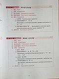 Новый практический курс китайского языка для начинающих. Учебник, фото 7