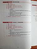 Новый практический курс китайского языка для начинающих. Учебник, фото 9