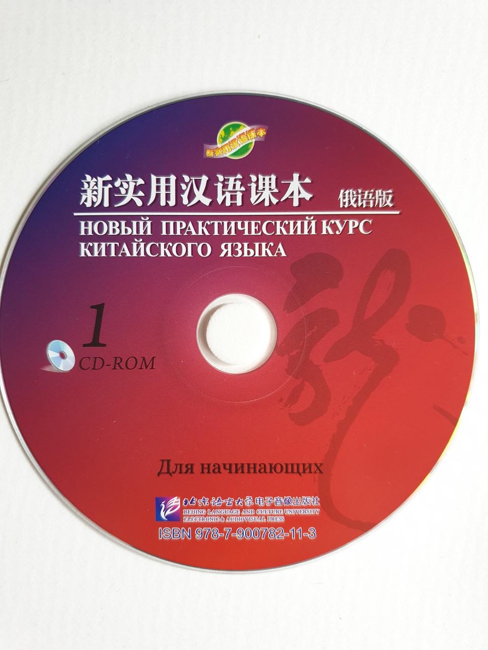 Новый практический курс китайского языка для начинающих. Мультимедийные материалы