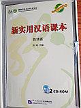 Новый практический курс китайского языка для начинающих. Мультимедийные материалы, фото 4