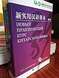 Новый практический курс китайского языка для начинающих. Мультимедийные материалы, фото 6