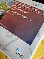 Новый практический курс китайского языка для начинающих. Аудиоматериалы к учебнику