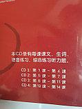 Новый практический курс китайского языка для начинающих. Аудиоматериалы к учебнику, фото 3